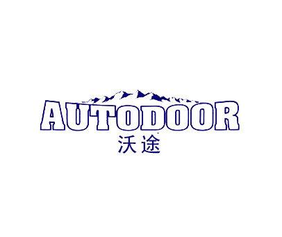 沃途-AUTODOOR