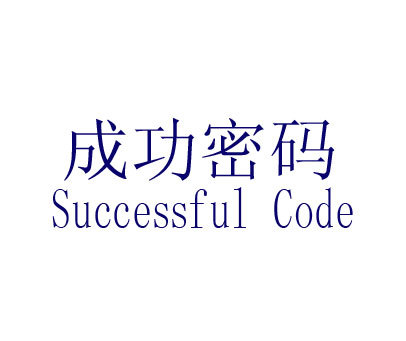 成功密码-SUCCESSFULCODE