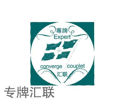 专牌汇联-EXPERTCONVERGECOUPLET