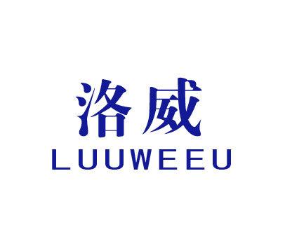 洛威-LUUWEEV