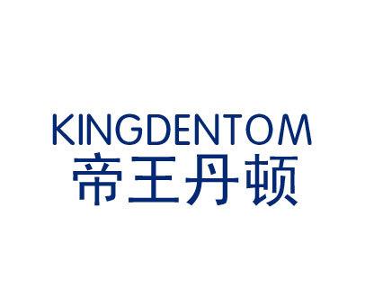 帝王丹顿-KINGDENTOM