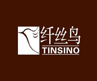 纤丝鸟-TINSINO