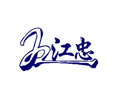 江忠-JZ