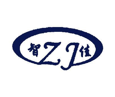 智佳-ZJ