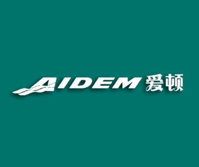爱顿-AIDEM