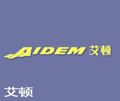 艾顿-AIDEM