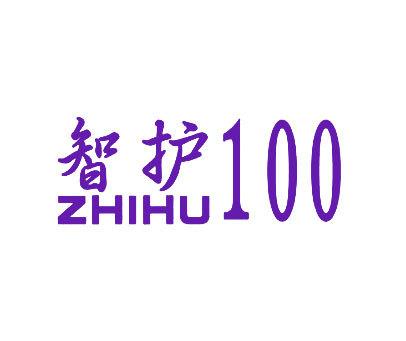 智护-100