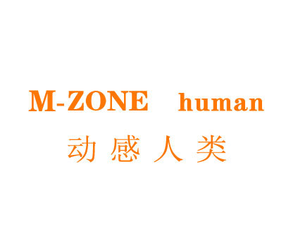 动感人类-MZONE HUMAN