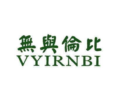 无与伦比-VYIRNBI