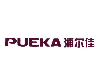 浦尔佳-PUEKA