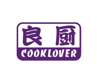 良厨-COOKLOVER
