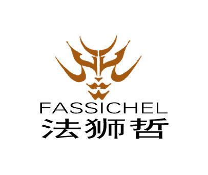 法狮哲-FASSICHEL