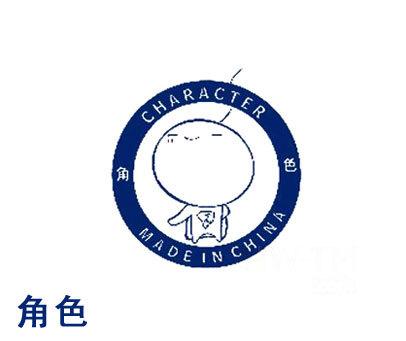 角色-CHARACTERMADEINCHINA