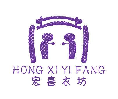宏喜衣坊-HONGXIYIFANG