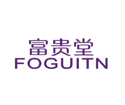 富贵堂-FOGUITN