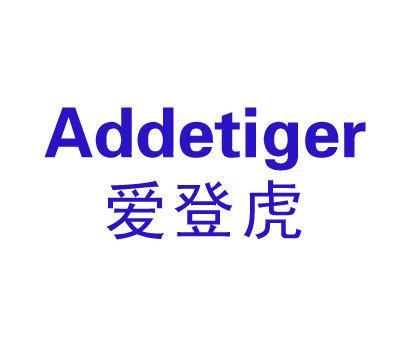爱登虎-ADDETIGER