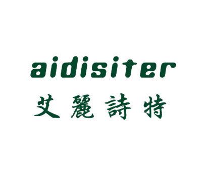 艾丽诗特-AIDISITER
