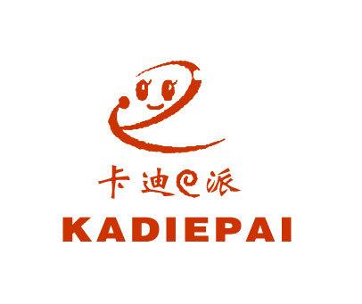 卡迪派-E-KADIEPAI