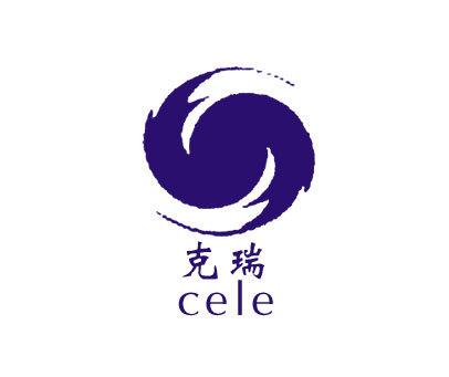 克瑞-CELE