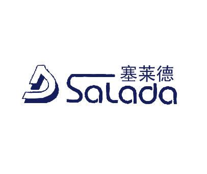 塞莱德-SALADA