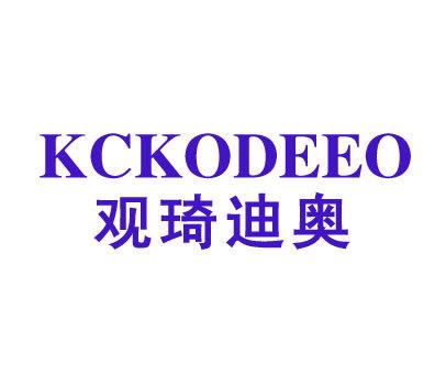 观琦迪奥-KCKODEEO