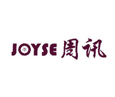 周讯-JOYSE