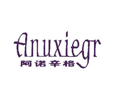 阿诺辛格-ANUXIEGR