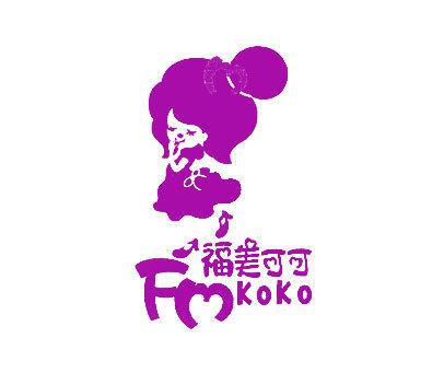 福美可可-FMKOKO