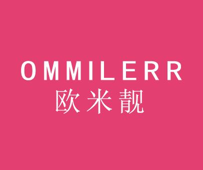 欧米靓-OMMILERR
