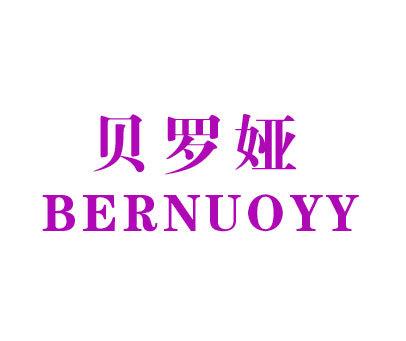 贝罗娅-BERNUOYY