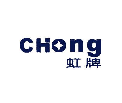 虹牌-CHONG