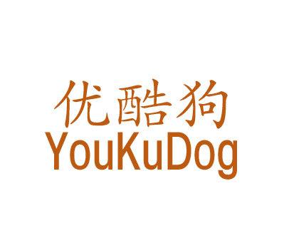 优酷狗-YOUKUDOG
