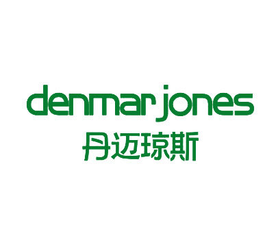丹迈琼斯-DENMARJONES