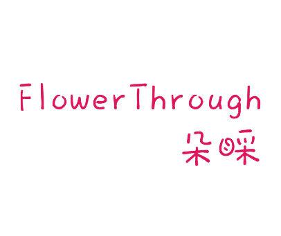 朵睬-FLOWERTHROUGH