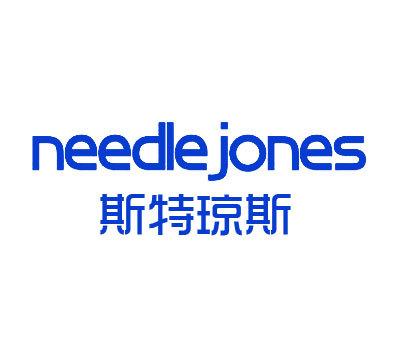 斯特琼斯-NEEDLEJONES