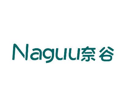 奈谷-NAGUU