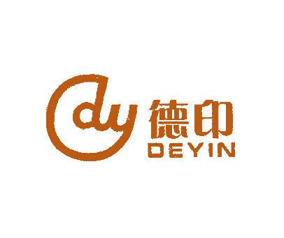 德印-DY