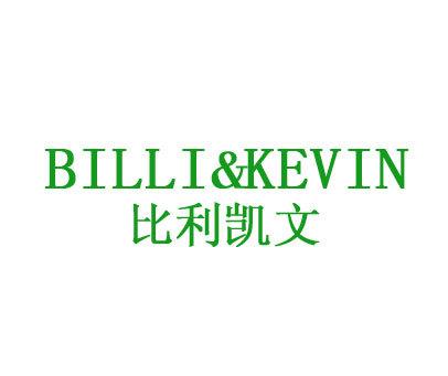比利凯文-BILLIKEVIN