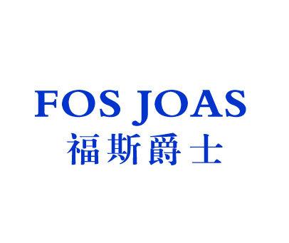福斯爵士-FOSJOAS