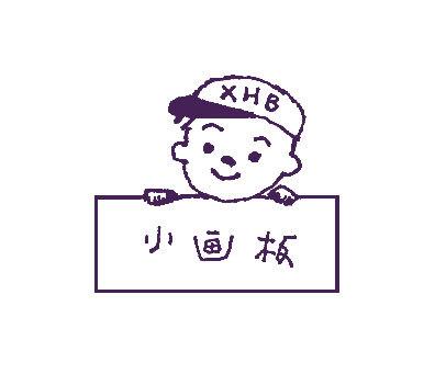 小画板-XHB
