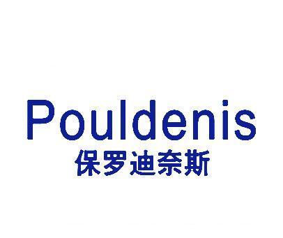保罗迪奈斯-POULDENIS