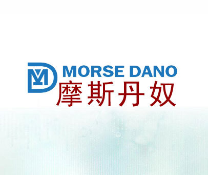 摩斯丹奴-MORSEDANOMD