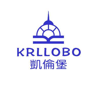 凯伦堡-KRLLOBO