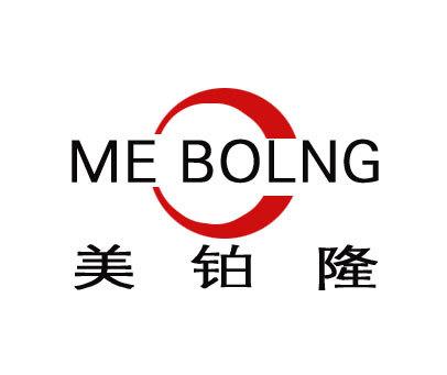 美铂隆-MEBOLNG