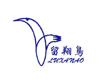 留翔鸟-LUXANAO
