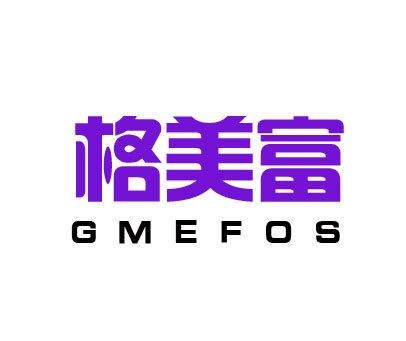 格美富-GMEFOS
