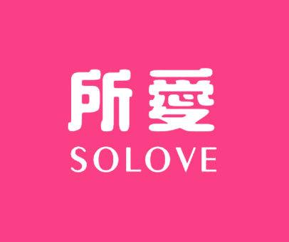 所爱-SOLOVE