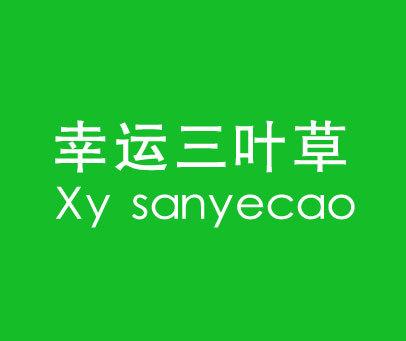 幸运三叶草-XYSANYECAO