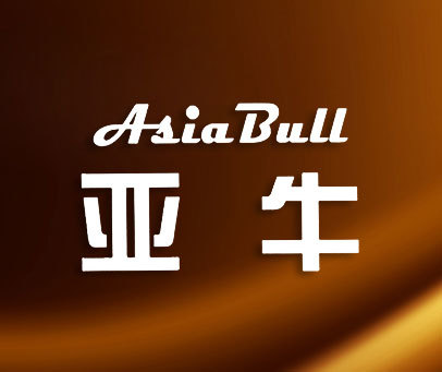 亚牛-ASIABULL