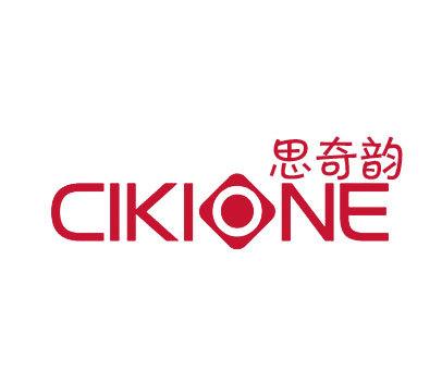 思奇韵-CIKIONE